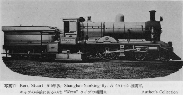 Numbered 1181 - 1184, these express engines with 7' diameter driving wheels were probably the last of their format ever built and all the more remarkable as despite the order from Edwin James Dunstan (c 1863 - 1915), Locomotive Superintendent of the Shanghai Nanking Railway, only arriving in Stoke on Trent on 19 April 1910 Kerr Stuart were able to produce brand new drawings and patterns so fast that the first of the four locomotives was steamed just seven weeks later on 8 June 1910.